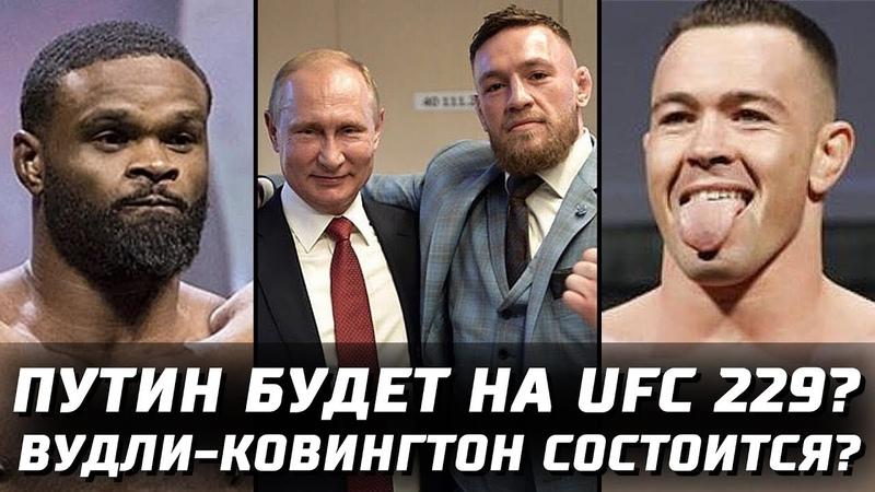 ХАБИБ И КОНОР БЬЮТ РЕКОРДЫ. НОВЫЙ ДИВИЗИОН UFC? ВУДЛИ НА UFC 230? ШЕВЧЕНКО ЗА ТИТУЛ UFC В ДЕКАБРЕ.