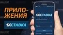Приложения БК 1хСтавка Мобильная версия 1xStavka