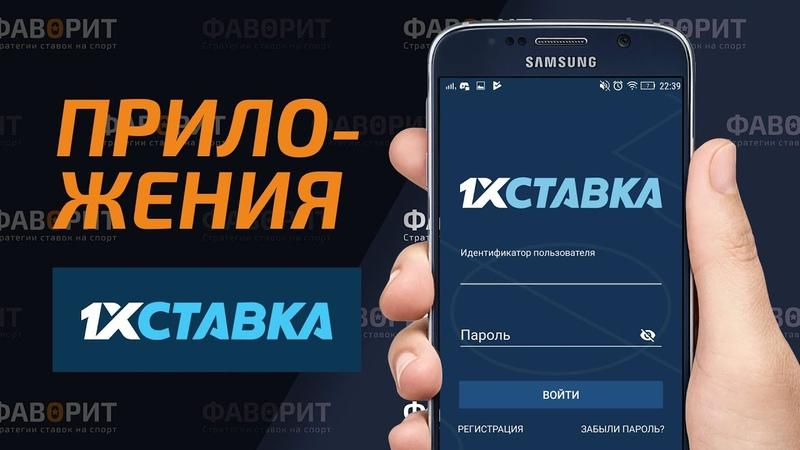 Приложения БК 1хСтавка | Мобильная версия 1xStavka