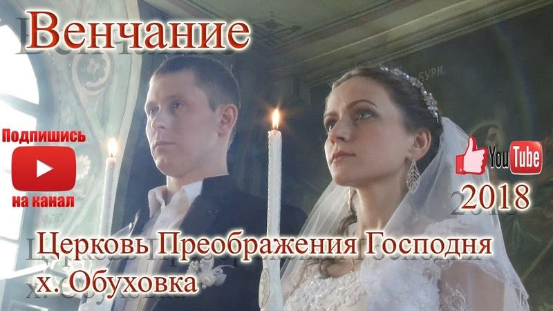 Венчание Церковь Преображения Господня х Обуховка