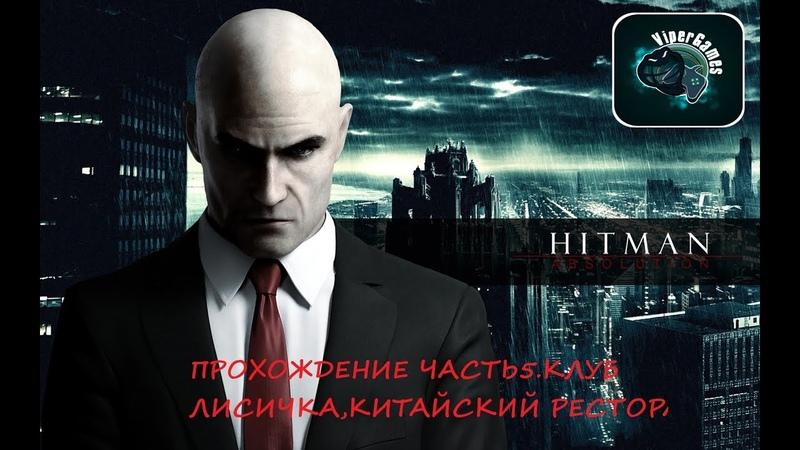 Прохождение Hitman Absolution Часть 5 КЛУБ ЛИСИЧКА КИТАЙСКИЙ КВАРТАЛ