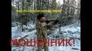 Мошенник из Ворсьмы - Тихонов Александр(Мастер Тихон). Или как меня кинули на 21 000 р