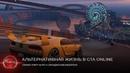 Альтернативная жизнь в GTA Online 12 Grand Theft Auto V
