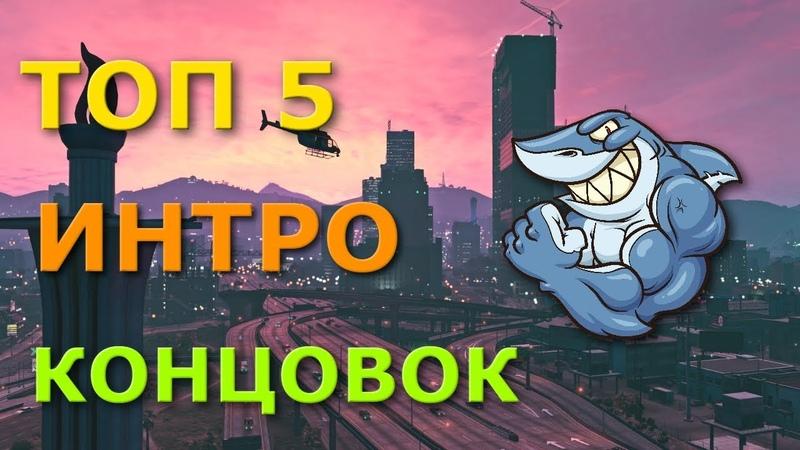 ТОП 5 3D АНИМИРОВАННЫХ ИНТРО КОНЦОВОК