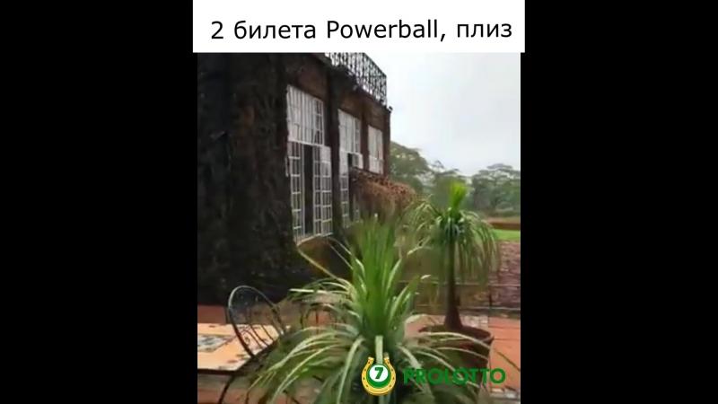 2 билета Powerball плиз