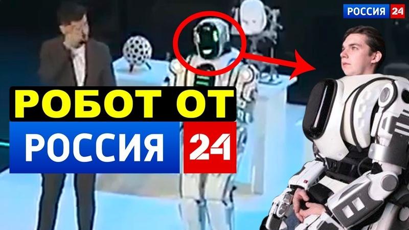 Робото человек от Россия 24