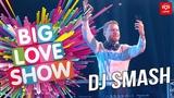 DJ SMASH - Megamix Big Love Show 2019