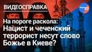Экзархи: кого на самом деле прислали в Киев?