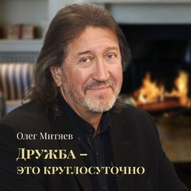 Олег Митяев альбом Дружба - это круглосуточно