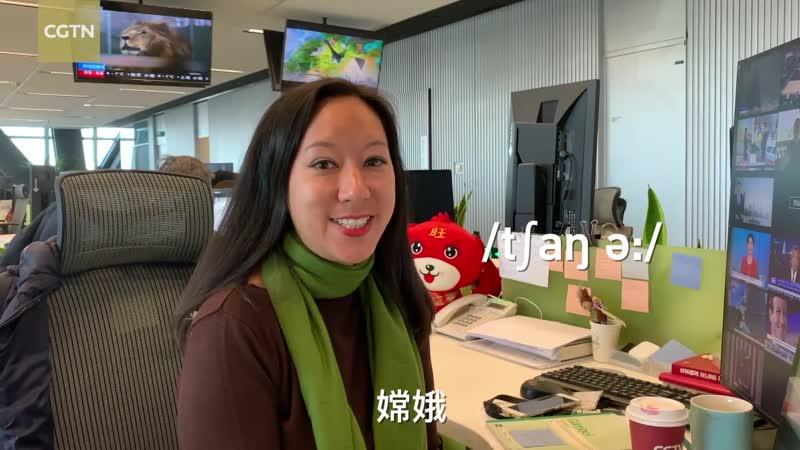 Pronouncing Change in Mandarin, the name of Chinas lunar probe