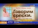 Znate li koliko vremena je potrebno strancima da nauče srpski?