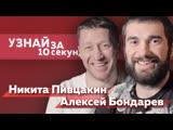 Узнай за 10 секунд. Выпуск #1 // Никита Пивцакин и Алексей Бондарев