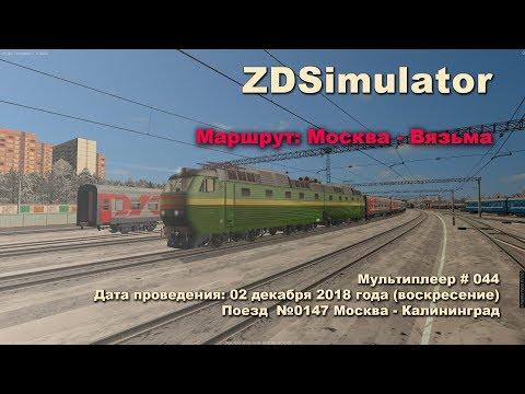 ZDSimulator Мультиплеер 044 Дата проведения 02 декабря 2018 года Поезд №0147
