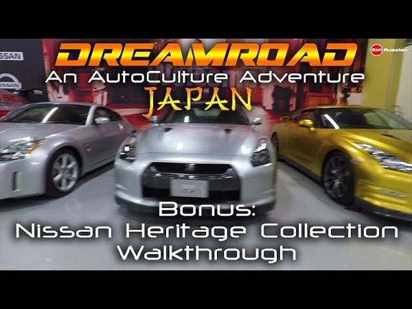 Dreamroad Япония. Бонус. Проходим весь музей Nissan Heritage Collection