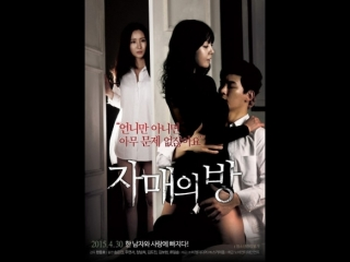 The Sisters Room 2015 K~Movie Unrated