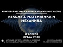 Ольга Разуваева Курс по Физике Элементарных Частиц Лекция 2
