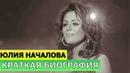 Краткая биография певицы и телеведущей Юлии Началовой.