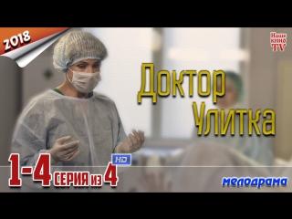 Доктор Улитка / HD 1080p / 2018 (мелодрама). 1-4 серия из 4