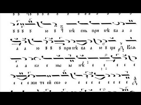 Херувимска песен - всекидневна - глас 8 Манасий Поптодоров