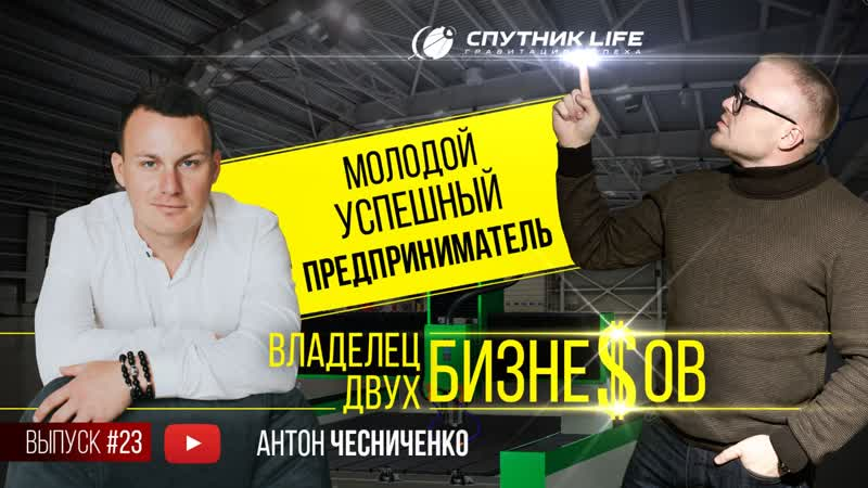 Владелец двух успешных бизнесов Антон Чесниченко SPUTNIK LIFE Выпуск № 23