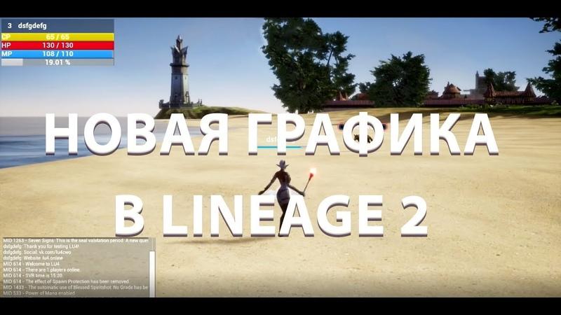 Новая графика в Lineage 2! Клиент на движке Unreal Engine 4