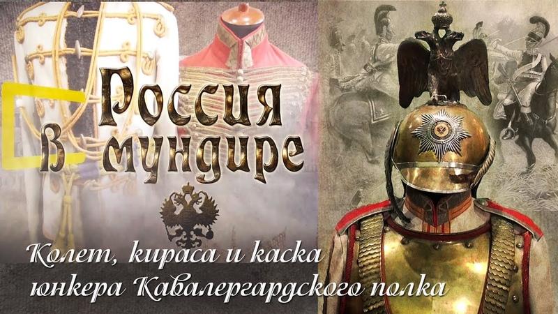 Россия в мундире 8 Колет кираса и каска юнкера Кавалергардского полка