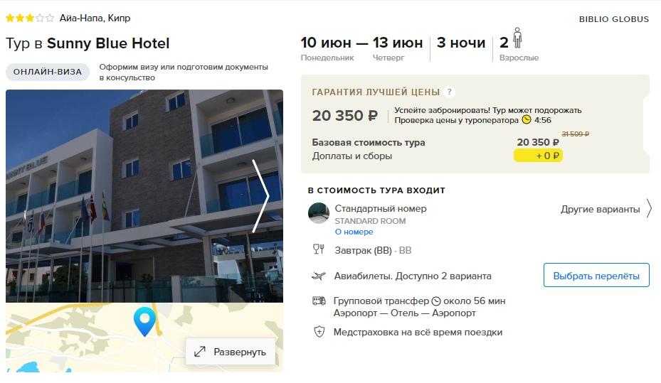 Горящие туры из Москвы на Кипр на 3 ночи от 10200₽/чел, вылет уже завтра