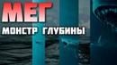 Мег: Монстр глубины / Стив Альтен Мегалодон / Книжный Блокбастер