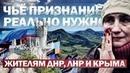Чьё признание реально нужно жителям ДНР, ЛНР и Крыма? (Руслан Осташко)