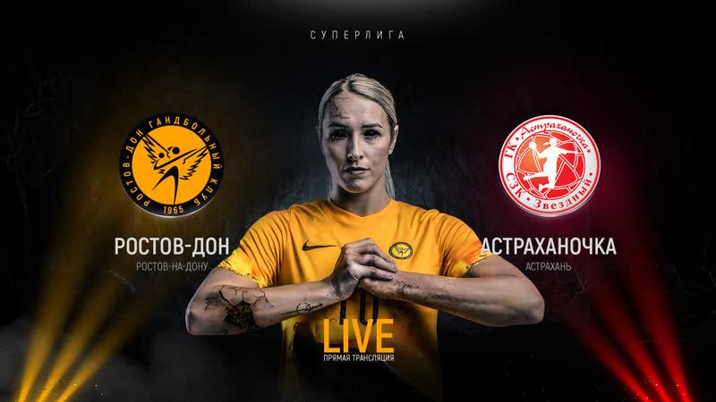 Ростов-Дон vs Астраханочка | Суперлига 1819