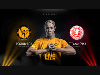 Ростов-Дон vs Астраханочка | Суперлига 18/19