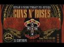 Видеоотчет Guns NRoses Шоу в Штанах 21.09.18