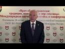 Репортаж с Международной научно-практической конференции «Врач общей практики»