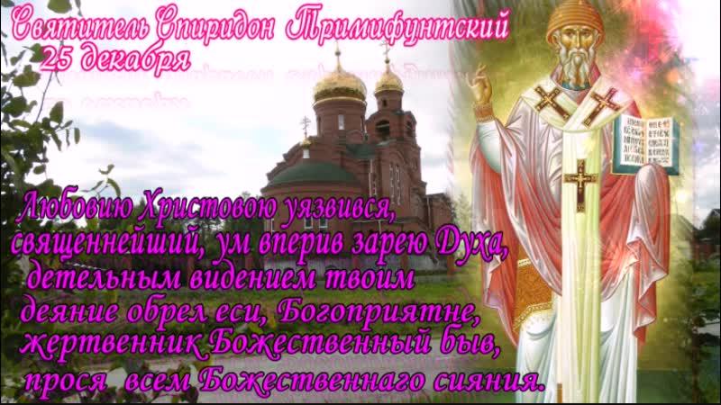 @Акафист святителю Спиридону Тримифунтскому чудотворцу