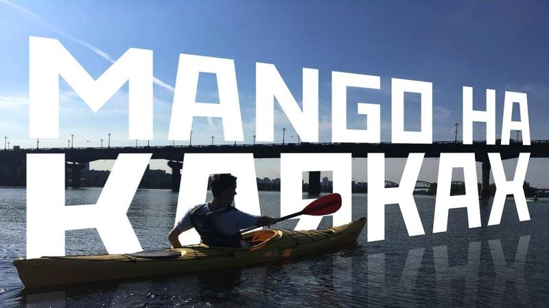 Манго на каяках | Каякинг под Русановскими фонтанами