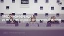 VII Международный Культурный Форум. Пресс-конференция