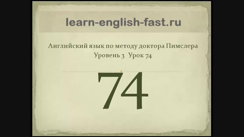 Английский по методу Пимслера Видео 74