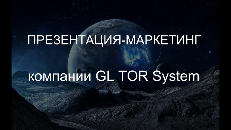 Презентация GL Tor System Маркетинг