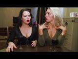Третье видео про любимейших Одри и Анастейша