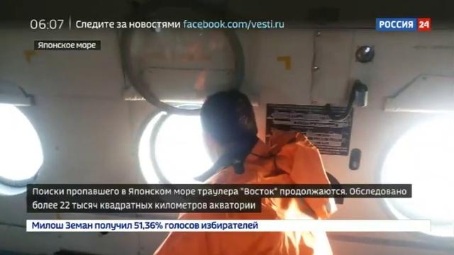 Новости на Россия 24 • Авиация возобновила поиски рыболовного судна Восток