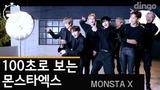 100초로 보는 몬스타엑스 (MONSTA X) I 100 sec Choreography I [딩고 4K 고화질 / 100초]