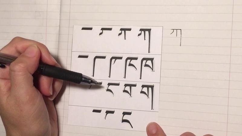 Учимся писать тибетский алфавит 2 Первая строка алфавита ཀ་ཁ་ག་ང་