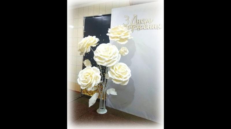 Роза из изолона с плоским основанием на стойку и фотозону/ Giant rose tutorial