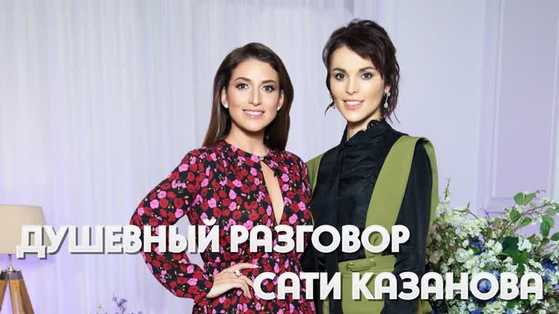 Сати Казанова, душевный разговор с Жасмин 20.01.2019
