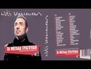 Notis Sfakianakis Τα μεγάλα τραγούδια Συλλογή με 36 μεγάλες επιτ 9