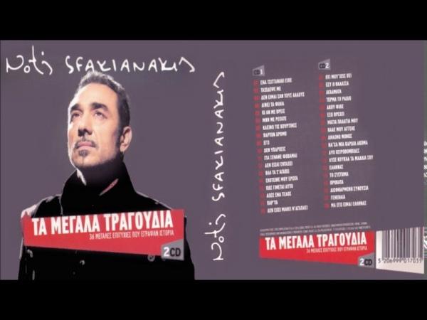 Notis Sfakianakis «Τα μεγάλα τραγούδια» (Συλλογή με 36 μεγάλες επιτ9