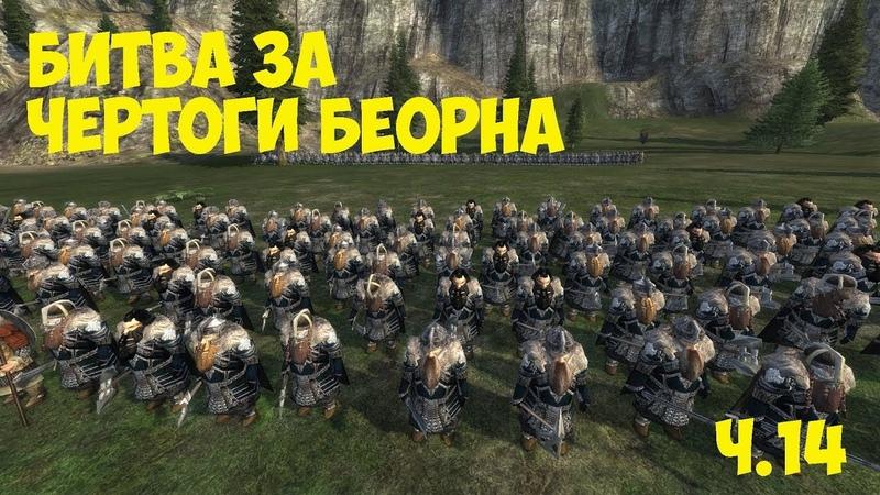Third age. Medieval 2 total war. Лесные Эльфы. 14. Битва за Чертоги Беорна.