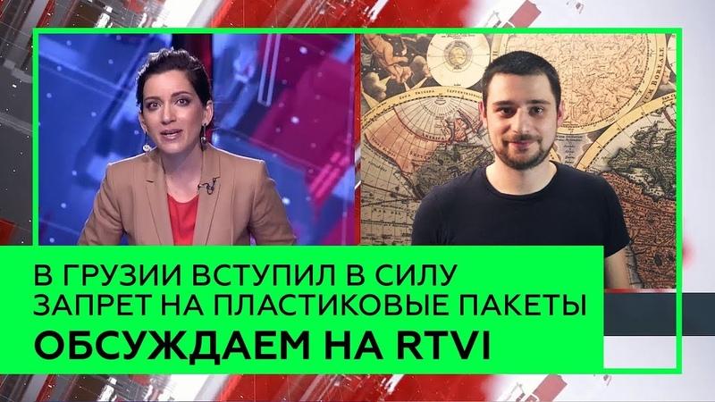 RTVI Обсуждаем закон о запрете полиэтиленовых пакетов в Грузии