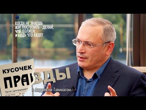 Место диктатора - привратник на радиоактивном складе - Михаил Ходорковский || Кусочек правды E07