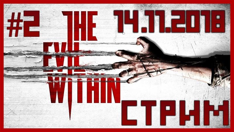 The Evil Within - часть 2[Многоручка:3](1/2)